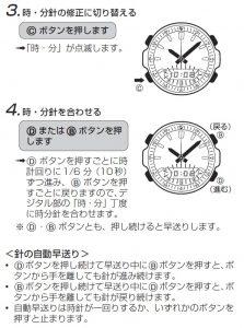 20160521watch2